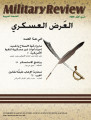 Military Review, Arabic Edition, 1st Quarter 2008 -- الربع ألأول 2008