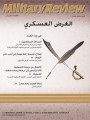 Military Review, Arabic Edition, 3rd Quarter 2008 -- 2008 الربع الثالث