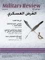 Military Review, Arabic Edition, 2nd Quarter 2007, الربع الثاني 2007